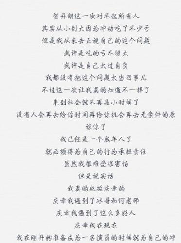 贺开朗在微博道歉。 图片来源:贺开朗微博