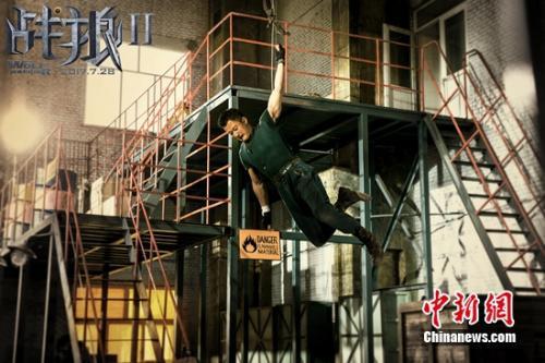 吴京挑战高难度动作。
