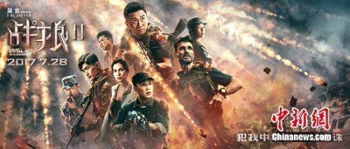 《战狼2》全阵容海报。