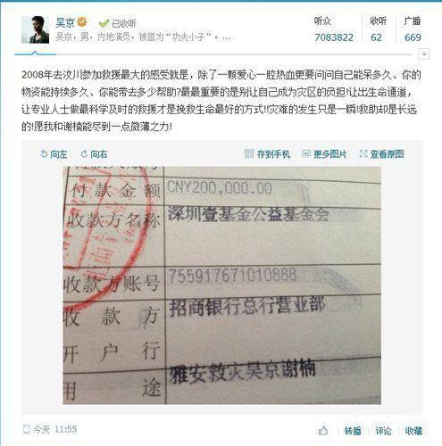 看了吴京这些年为抗震救灾作出的努力,网友们纷纷表示,怪不得《战狼2》能破30亿。