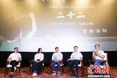 纪录电影《二十二》首映活动座谈环节。主办方供图