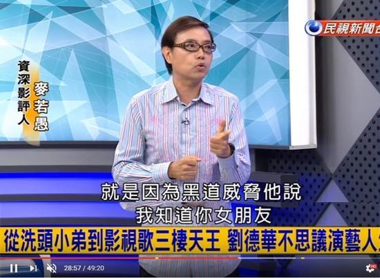 台湾名嘴曝刘德华瞒婚隐情 竟与黑道威胁有关?
