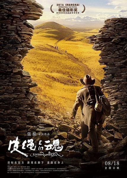 张杨:拍《冈仁波齐》&《皮绳上的魂》是一种修行
