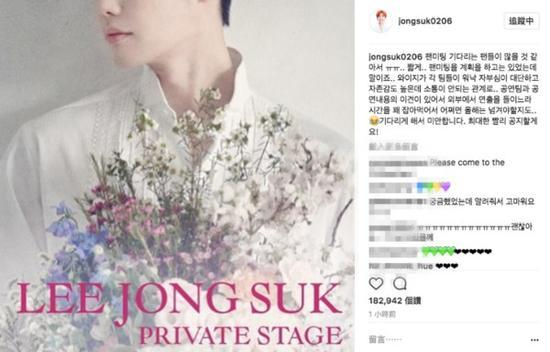 李钟硕日前在IG贴文向粉丝致歉见面会恐办不成,因为YG自尊心及自负心都很高,导致沟通出现问题。