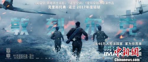 中新网9月3日电 1日,电影《敦刻尔克》在各大IMAX影院上映,点燃影迷观影热情。