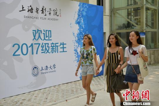 上海电影学院迎来2017级艺术类本科新生
