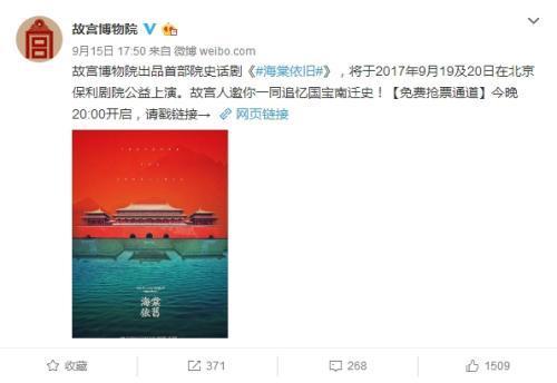 故宫博物院官方微博截图。