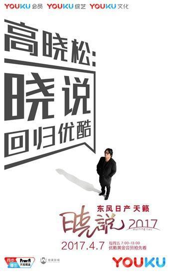 高晓松《晓说2017》获评最有商业价值综艺节目