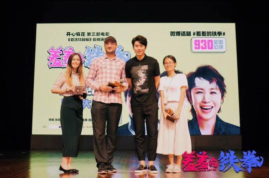 图为:电影《羞羞的铁拳》杭州路演现场。 片方供图 摄