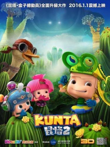 《昆塔:反转星球》导演:全力打造中国动画电影