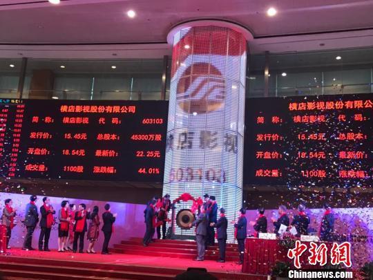浙江横店影视股份有限公司在上海证券交易所成功挂牌上市 柴燕菲 摄