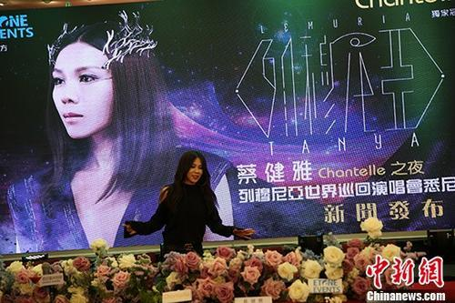 """10月11日,蔡健雅""""列穆尼亚""""世界巡回演唱会在悉尼举行新闻发布会。图为蔡健雅出席。 中新社记者 陶社兰 摄"""