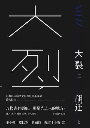 《大裂》  作者:胡遷 版本:九州出版社 2017年1月