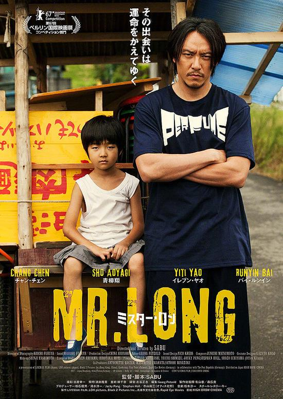 电影《龙先生》海报
