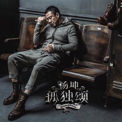 """《孤独颂》杨坤:""""孤独""""是我与生俱来的命题"""