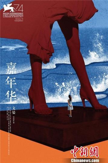 电影《嘉年华》海报。片方提供