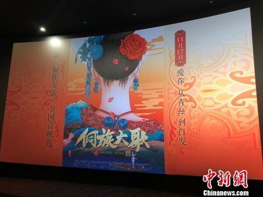 电影《侗族大歌》全球发行首映式在贵阳举行|