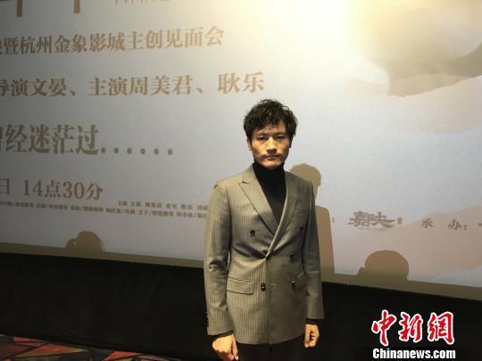 电影《嘉年华》杭州路演 耿乐:剧本打动到了自己