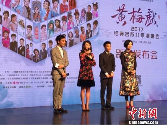 2017黄梅戏经典名段北京演唱会汇集名家经典
