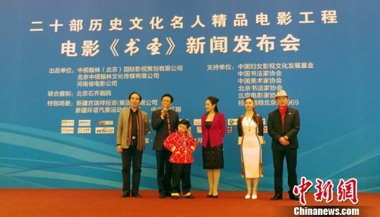 电影《书圣》新闻发布会在北京举行