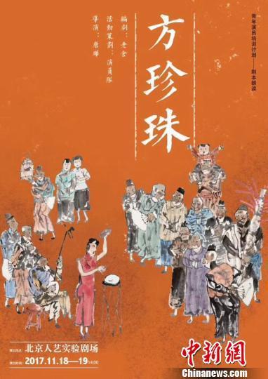 北京人艺剧本朗读再现老舍名作《方珍珠》 剧院供图 摄