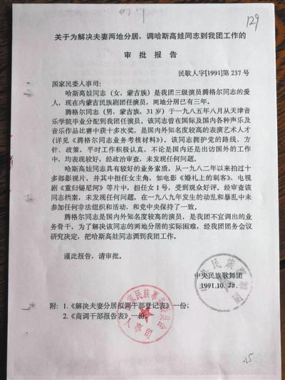 """腾格尔前妻无法""""退休"""" 起诉中央民族歌舞团"""