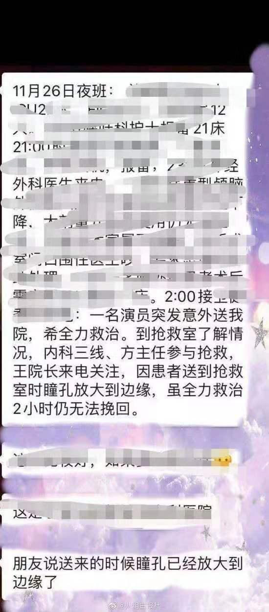浙江新闻:高以翔在宁波录制节目时不幸突逝