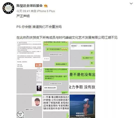 还刷首了话题#时代峻峰给陈玺达粉丝一个注释#