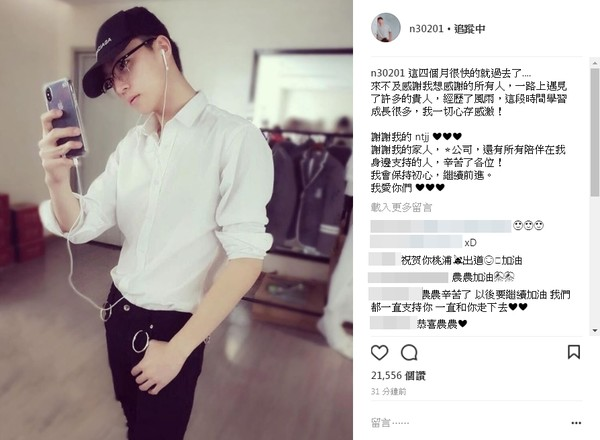 陈立农出道首发文分享心情 戴眼镜帅气自拍显成熟