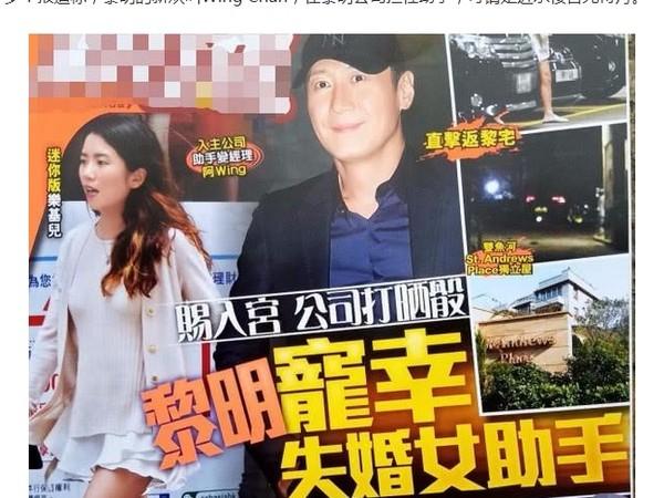 """黎明被曝热恋小19岁女助理阿Wing,""""父女恋""""成为网民热议话题"""