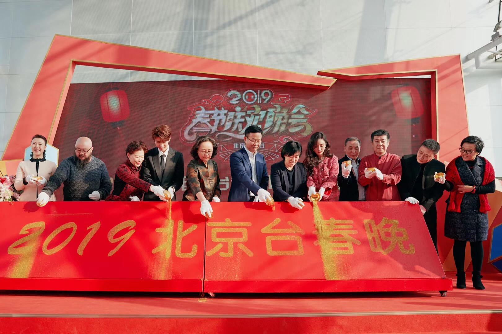 蔡徐坤最爱吃什么?北京台春晚发布会上有答案