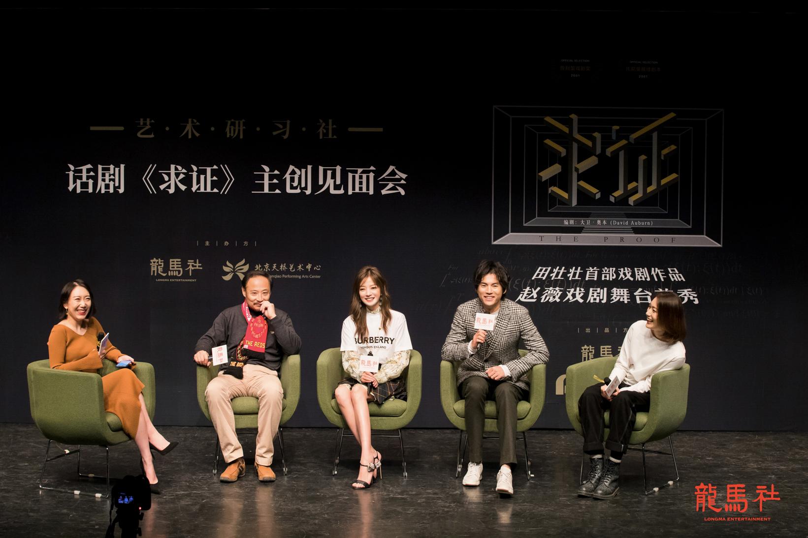 话剧《求证》主创见面会。左二起:周野芒、赵薇、宋宁峰、陈雅狄主办方供图