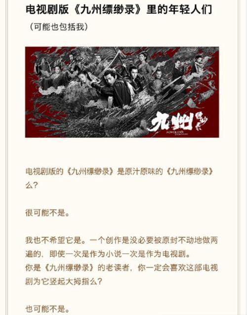江南回應《九州縹緲錄》改編 來源:微博截圖