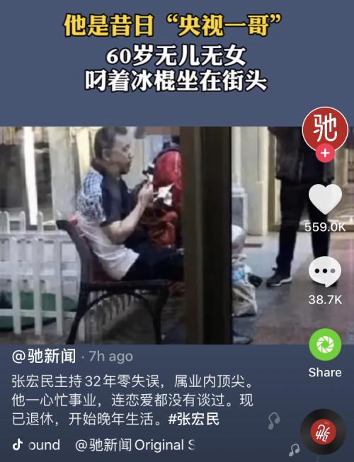 张宏民视频