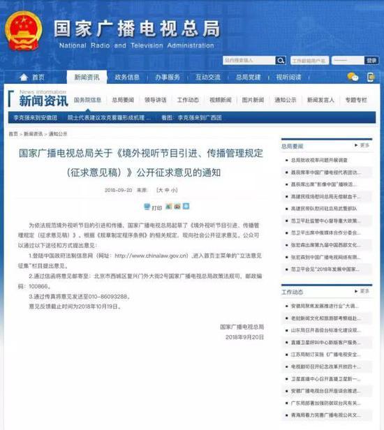 国家广播电视总局发布关于《境外人员参加广播电视节目制作管理规定(征求意见稿)》