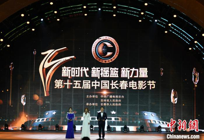 第15届长春电影节启动 为中国电影传递力量和信心