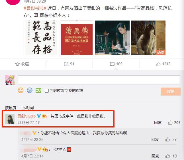 网友晒景甜书法作品狂夸 工作室辟谣:乌龙事件
