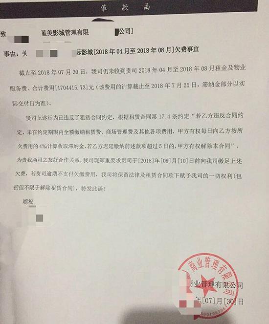 八月某家星美影院因拖欠租金收到物业的催款函