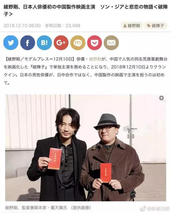 很众日本网友听闻这个新闻后也纷纷外示了声援。