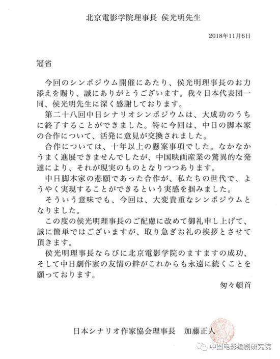 图为加藤正人先生致侯光明教授的感谢信