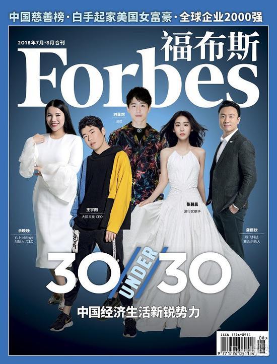 福布斯杂志中文版7-8月刊封面。