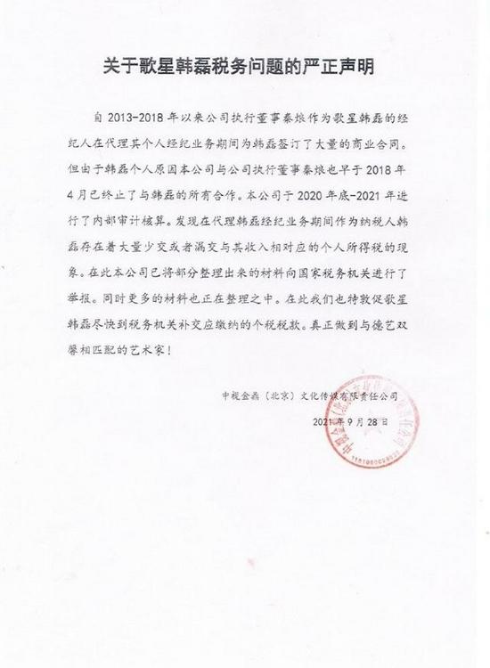 被前经纪人举报偷税漏税千万 韩磊工作人员回应