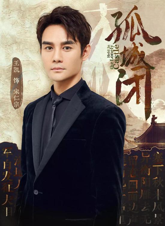正午阳光2019年待制作古装剧《孤城闭》