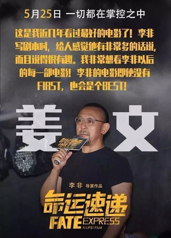 姜文在首映礼上对李非的评价