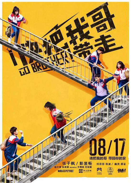 破亿!终于又来了一部难得的中国式青春片