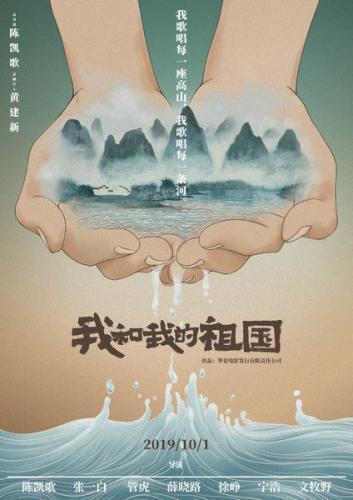 《我和我的祖国》海报