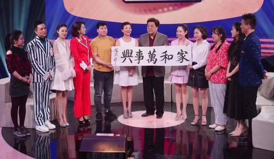 """赵忠祥到央视工作快60年了。多才多艺,他当嘉宾,献出一幅墨宝""""家和万事兴"""",赢得了现场热烈掌声。"""