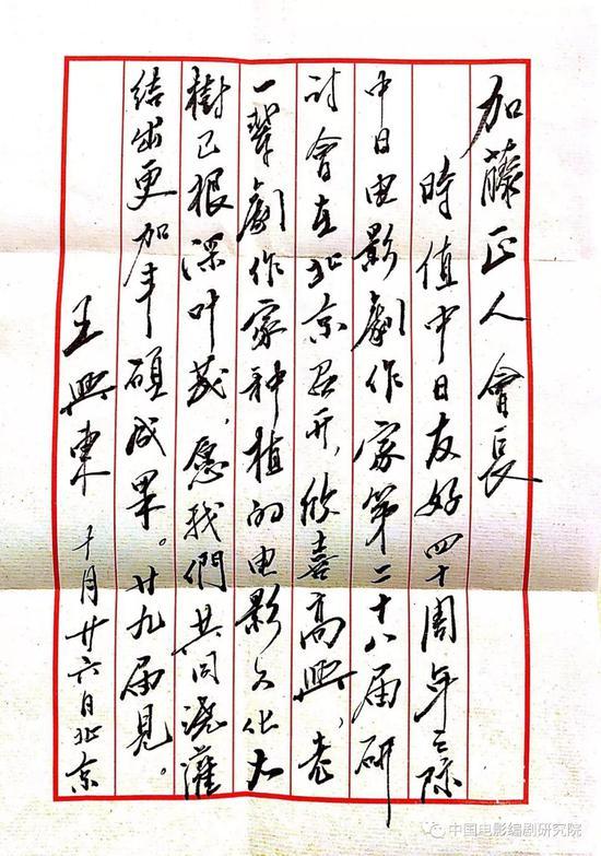 图为中国电影文学学会会长王兴东先生亲笔信