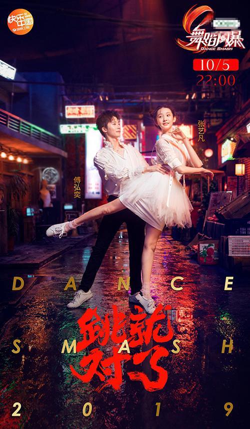 《舞蹈风暴》宣传海报