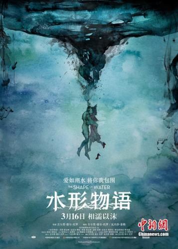 《水形物语》曝中国水墨海报 设计师分享制作心得